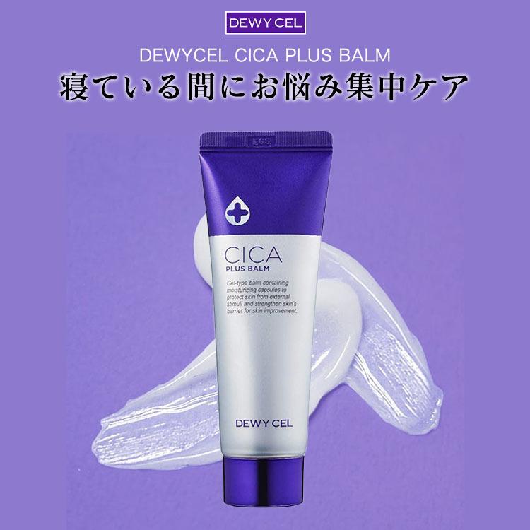 【DEWYCEL デュイセル】CICA PLUS BALM シカプラスクリーム[Y759]