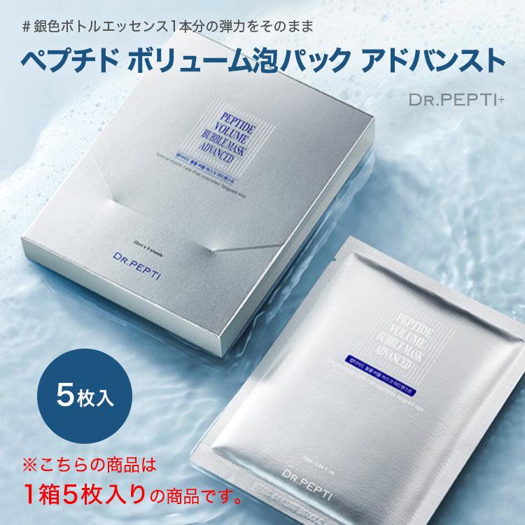 [正規品]【Dr.Pepti ドクターペプチ】 ペプチドボリューム泡パックアドバンスト(1箱5枚入)[Y958]
