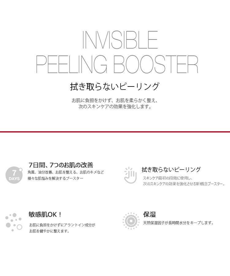 【CNP】シーエヌピー インビジョブルピーリングブースター100ml[Y662]