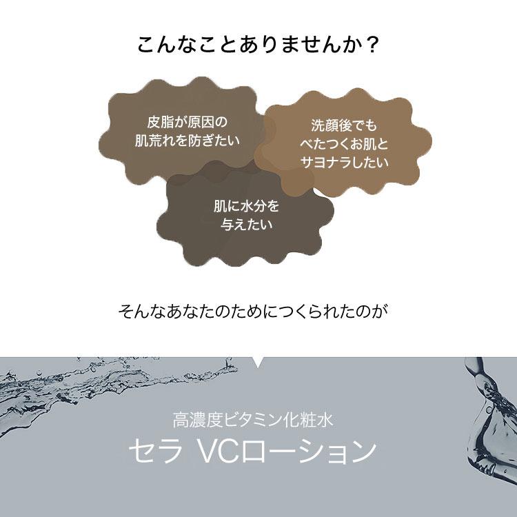 【セラコスメティックス】VCローション[Y959]