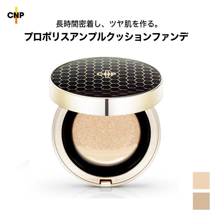 【CNP】シーエヌピー プロポリスアンプルクッション リフィル付き[Y667]