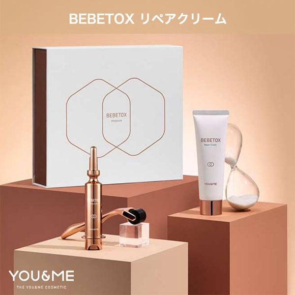 【YOU&ME】BEBETOX ベベトックスクリーム[Y720]