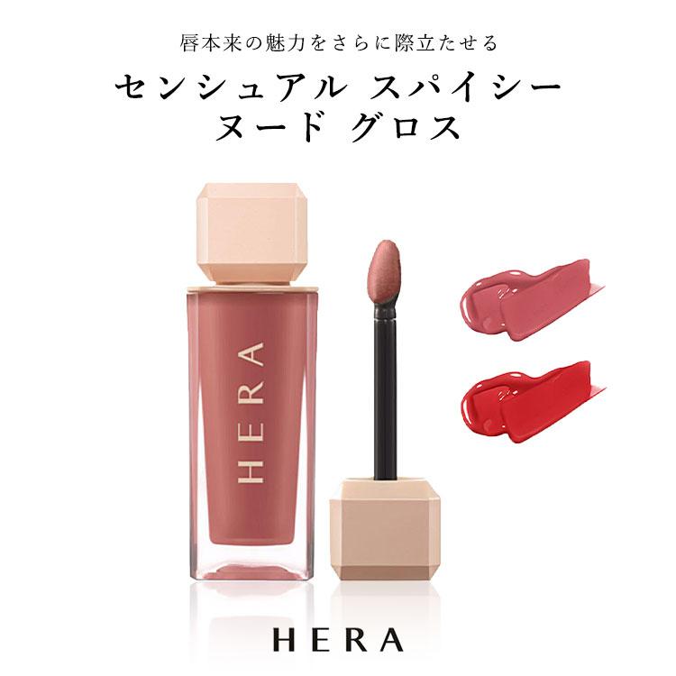 【HERA ヘラ】センシュアルスパイシーヌードグロス[Y863]
