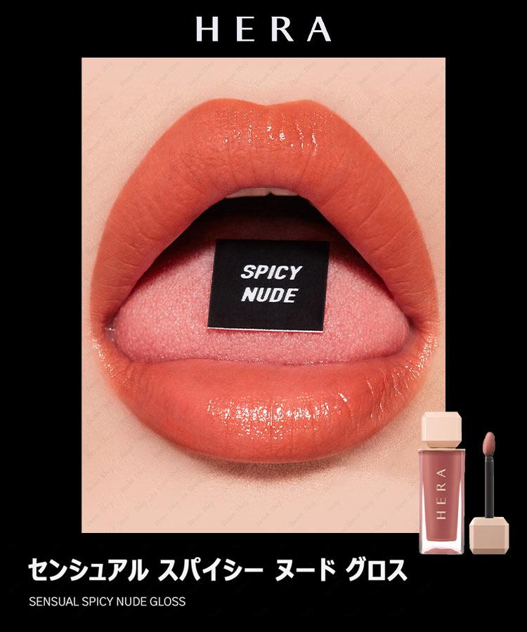 【HERA ヘラ】センシュアルスパイシーヌードグロス[Y863] 新着・再販