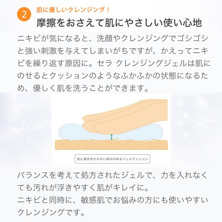 【セラコスメティックス】クレンジングジェル[Y966]