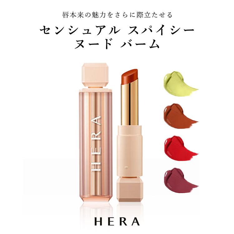 【HERA ヘラ】センシュアルスパイシーヌードバーム[Y864]