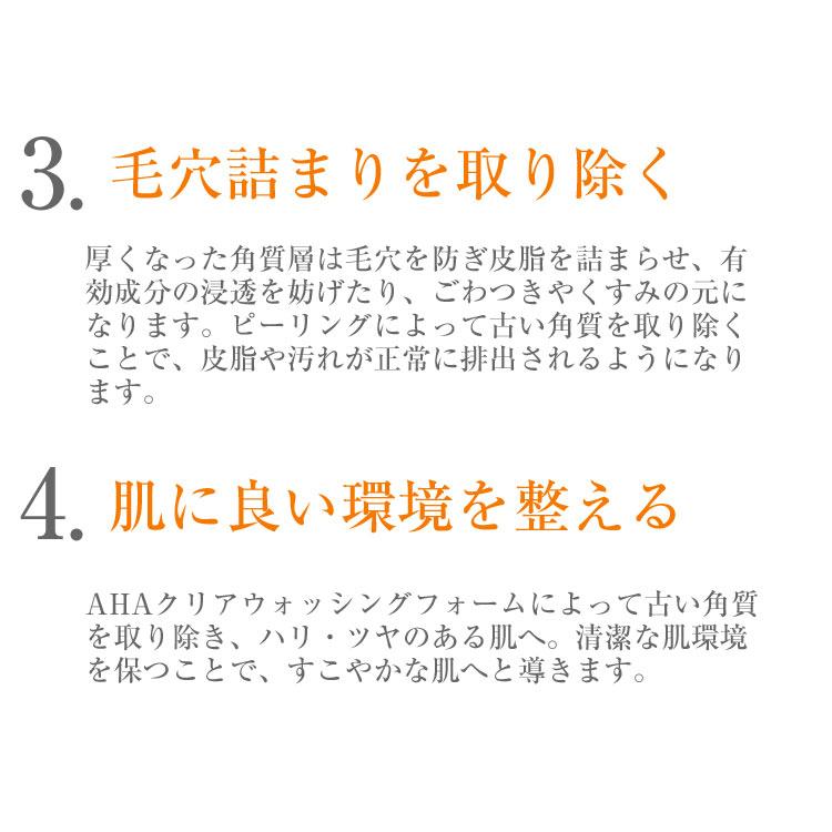 【セラコスメティックス】AHAクリアウォッシングフォーム[Y967]