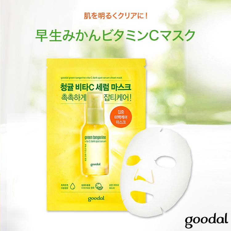 【Goodal グーダル】早生まれみかんビタミンCマスク[Y594]【メール便】