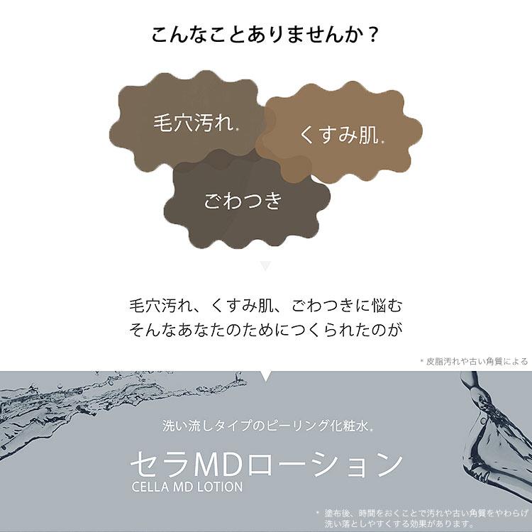 【セラコスメティックス】MDローション[Y968]