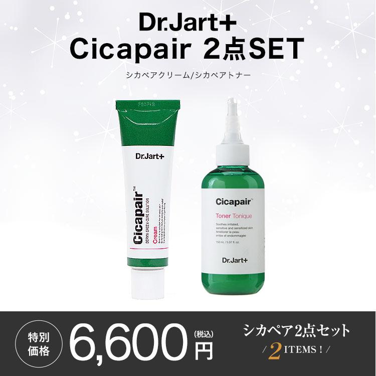 【Dr.Jart ドクタージャルト】Cicapair クリーム&トナー2点セット[Y805]【送料無料】
