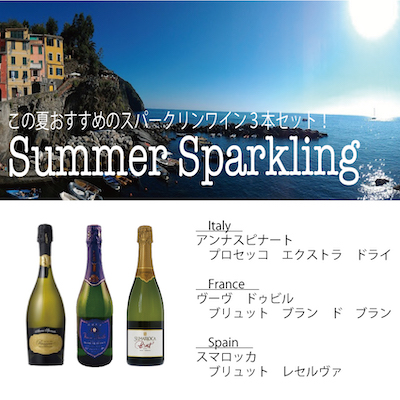 10%off【夏スパ!】スパークリングワイン 3本セット!