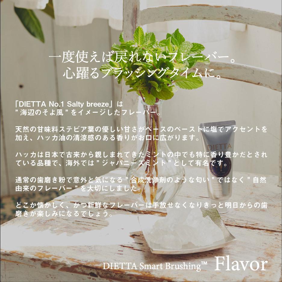 【送料無料】 DIETTA No.1 Salty Breeze 100g 歯磨き粉×3