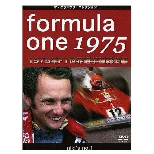ザ・グランプリ・コレクション F1世界選手権1975年総集編 EM-067