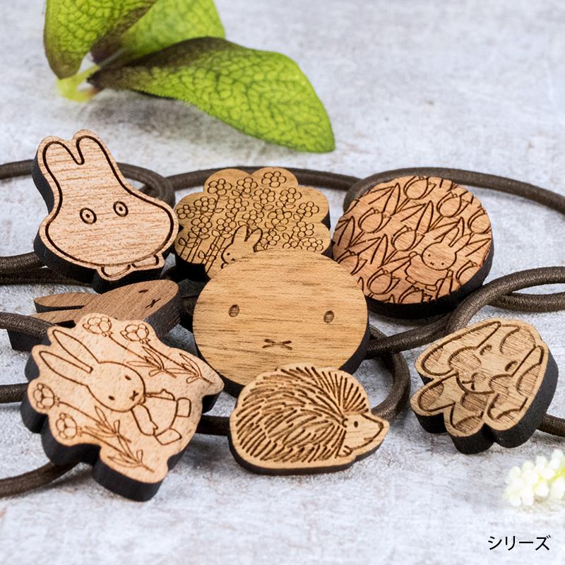 木製アクセサリーシリーズ ヘアゴム はりねずみ