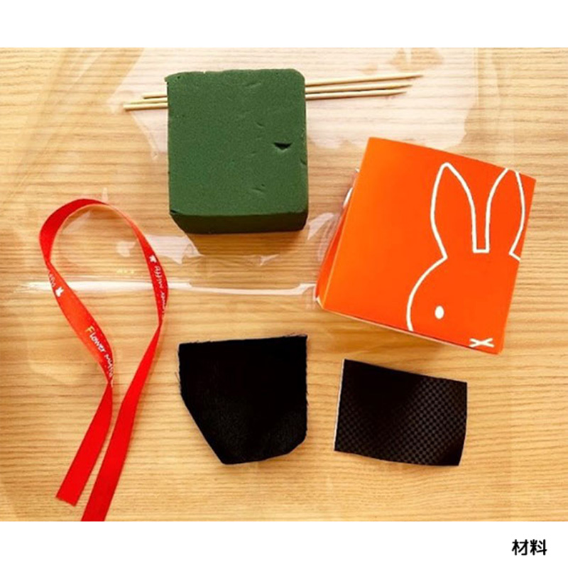 【直送商品A】おばけミッフィー ハロウィンアレンジキット