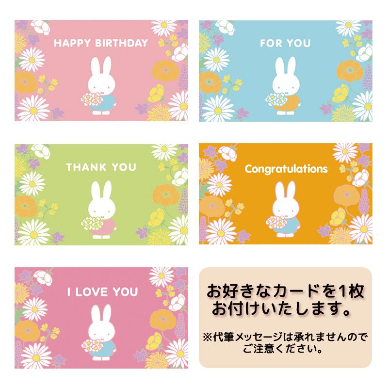 【直送商品A】ミッフィーおかおカバー アレンジ ピンク