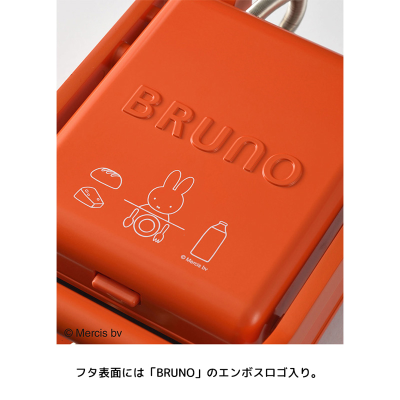 miffy×BRUNO グリルサンドメーカー シングル