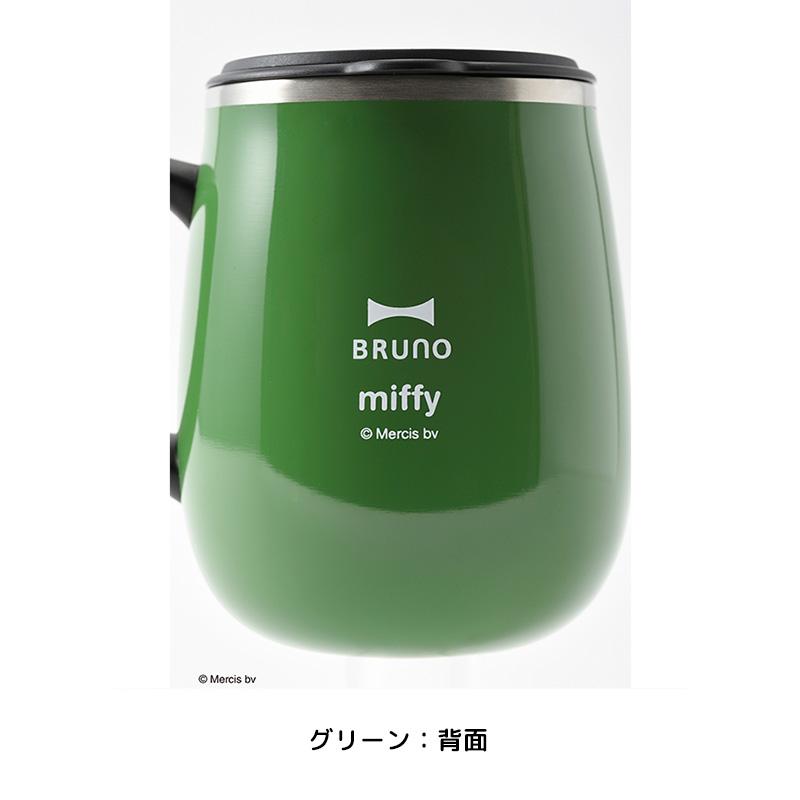 miffy×BRUNO 蓋つきステンレスマグ トール グリーン