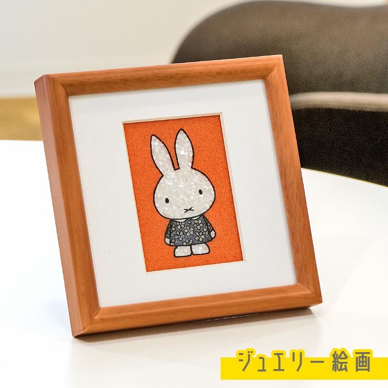 【受注生産】ジュエリー絵画 ミッフィー
