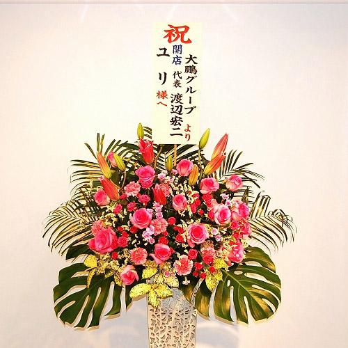 【直送商品B】シングル ピンク系コーン