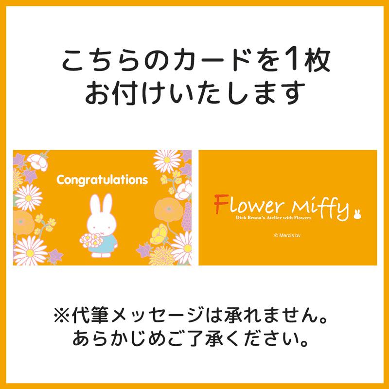 【直送商品A】フラワーアレンジ 幸せをのせて