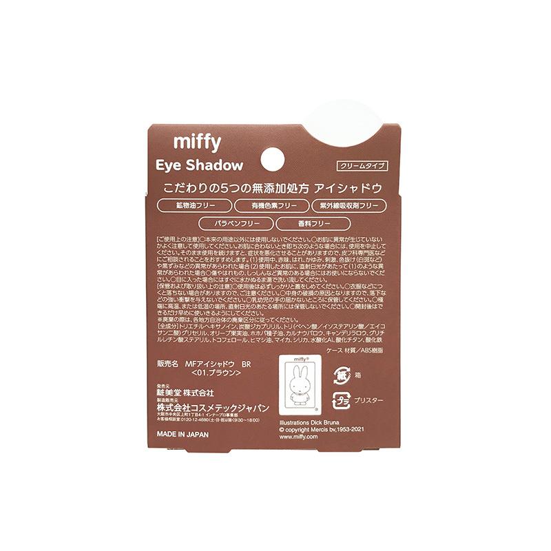 miffy アイシャドウ 01ブラウン