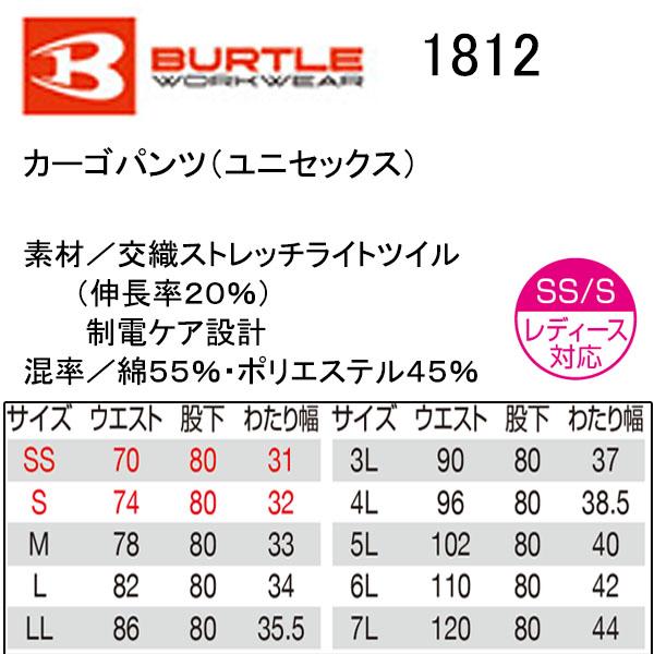 【7L サイズ】バートル BURTLE 1812 SS-7L カーゴパンツ ユニセックス ストレッチライトツイル 制電ケア設計 レベルブック収納ポケット付き 綿55% ポリエステル45% 両脇ツインループ付き 作業服 大きいサイズ