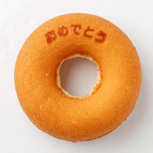 「おめでとう」ドーナツ(個包装単品)