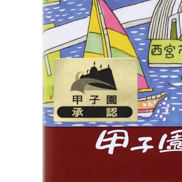 【おまとめ買いセット】甲子園サブレ(10枚入り×15個)