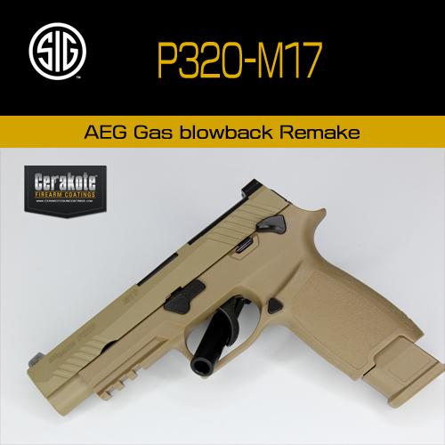 AEG SIG P320-M17ガスブローバック【刻印&セラコート】