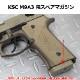KSC M9A3用 スペアマガジン マグベースリメイク版