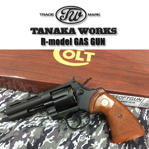 【数量限定特価】【タナカワークス】コルトパイソン 6インチ R-model HWガスガン