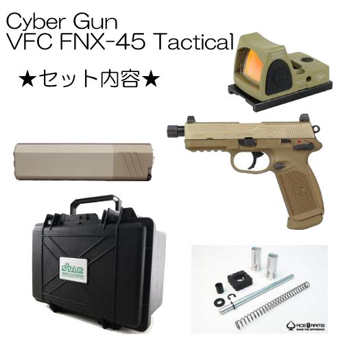 【限定入荷】VFC FNX-45Tactical  ガスブローバック コンプリートセット