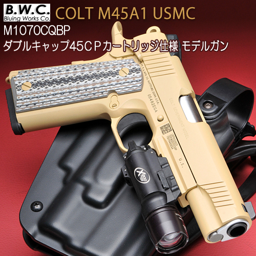 【BWC.】コルトM45A1 USMC ダブルキャップ45CPカート仕様【発火式モデルガン】