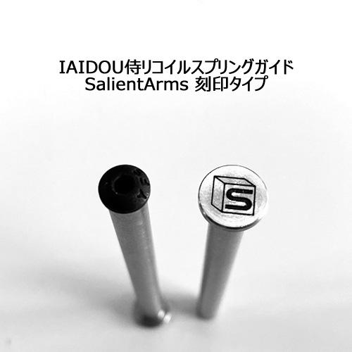 iaidou リコイルスプリングガイド SV Salientarmsタイプ 刻印入り マルイG17系用