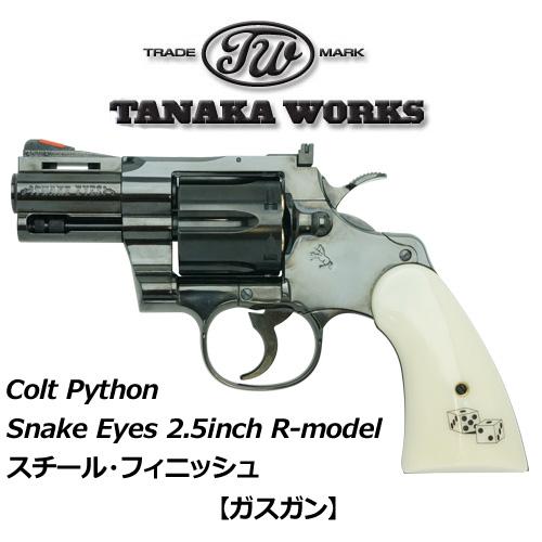 コルトパイソン .357マグナムSnakeEyes 2.5インチ Rモデル【タナカワークス】【ガスガン】
