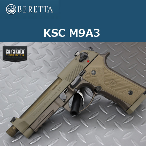 【セラコートリメイク】【KSC】M9A3タイプF(ヘビーウエイトスライド)
