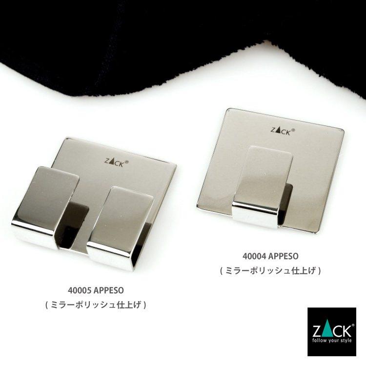 ZACK 40005 APPESO ドイツZACK社製モダンデザインのダブルタオルフック [在庫有り]
