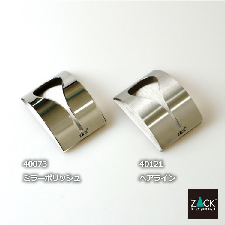 ZACK 40121 GENIO ドイツZACK社製モダンデザインのタオルクリップ [在庫有り]