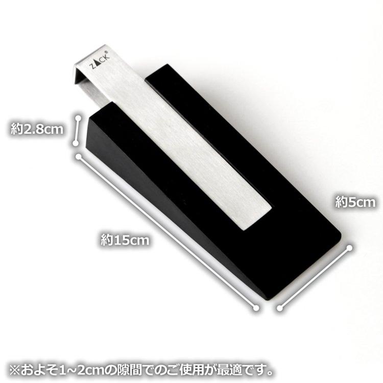ZACK 50601 CASA ドイツZACK社製モダンデザインのドアエッジ(ドアストッパー) [お取寄せ]