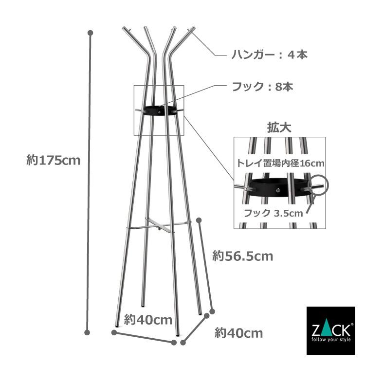 ZACK 50688 TEROS ドイツZACK社製モダンデザインのコートスタンド [在庫有り]