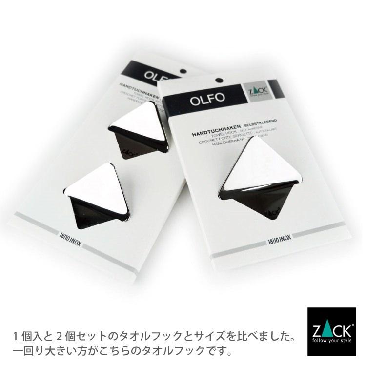 ZACK 40366 OLFO ドイツZACK社製モダンデザインのタオルフック [在庫有り]