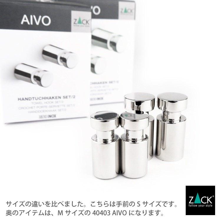 ZACK 40402 AIVO ドイツZACK社製モダンデザインのタオルフックS 2個セット 壁付けタイプ DIY [在庫有り]