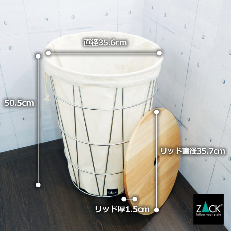ZACK 40440 SATONE ドイツZACK社製モダンデザインのランドリーバスケットとバッグ [在庫有り]