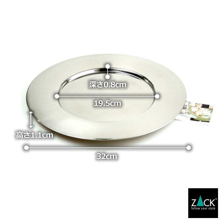 [廃番] ZACK 20356 MESON ドイツZACK社製モダンデザインのアンダープレート