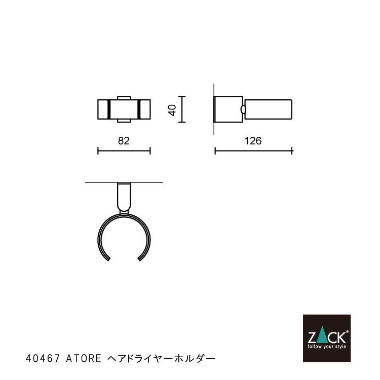ZACK 40467 ATORE ドイツZACK社製モダンデザインのヘアドライヤーホルダー 壁付けタイプ DIY [在庫有り]