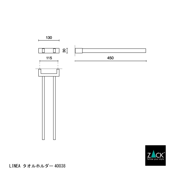 ZACK 40038 LINEA ドイツZACK社製モダンデザインのタオルホルダー 壁付けタイプ DIY [在庫有り]