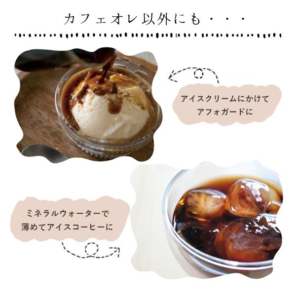カフェオレのもと 無糖タイプ