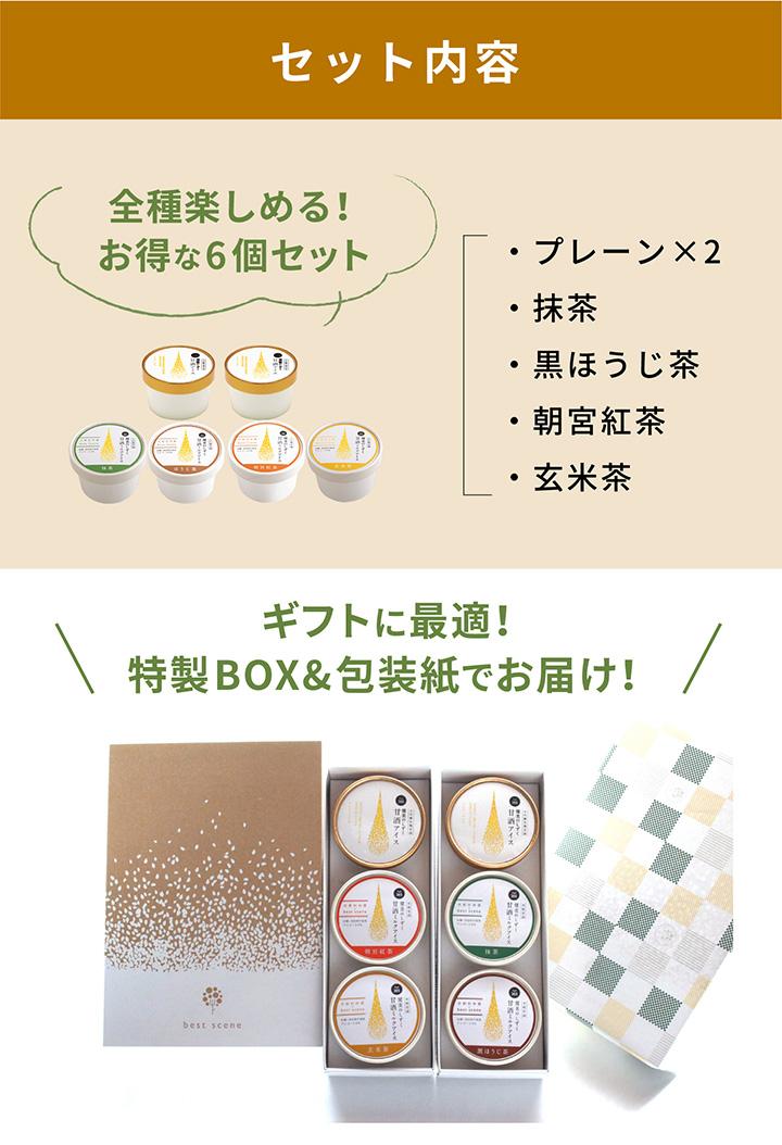 化粧箱・ギフト包装有り 贈答用砂糖不使用の甘酒お茶アイス6個セット
