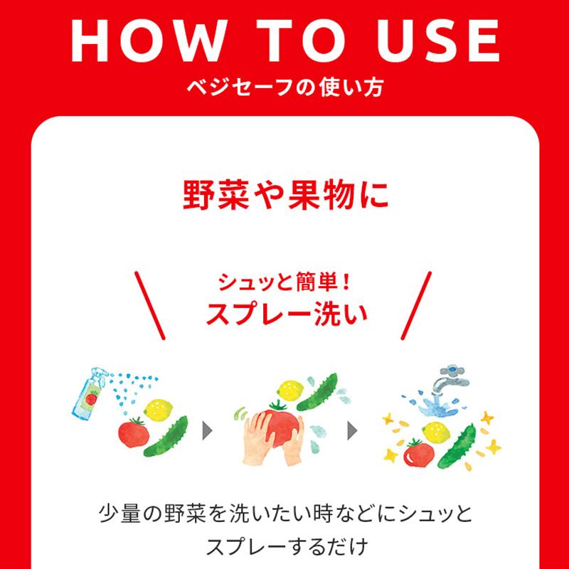 菜あらいのお水 ベジセーフ【スプレー洗い用】 つけおき不要 残留農薬 防腐剤除去 鮮度保持